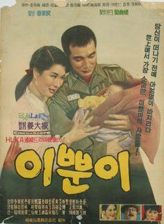 Daum 블로그 - 이미지 원본보기 Vintage Movies, Vintage Posters, South Korean Women, Beautiful Posters, Creative Inspiration, Seoul, Pop Culture, Concept, Mood