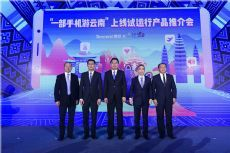 Yunnan launches mobile app to better serve tourists