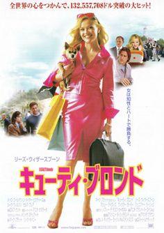 キューティ・ブロンド - Yahoo!映画