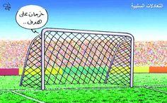 كاريكاتير صحيفة الرؤية (الإمارات)  يوم الجمعة 21 نوفمبر 2014  ComicArabia.com (Beta)  #كاريكاتير