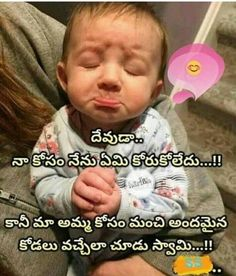 Funny Pictures For Kids, Funny Quotes For Kids, Funny Images, Funny Babies, Funny Kids, Cute Sister Quotes, Telugu Jokes, Telugu Inspirational Quotes, Pregnancy Jokes
