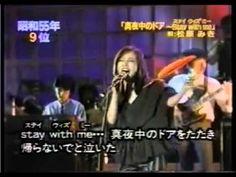 松原みき - 真夜中のドア~Stay With Me - YouTube