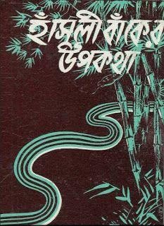Free Download Bangla Books, Bangla Magazine, Bengali PDF Books, New Bangla Books : Tarashankar Bandyopadhyay | Free Download Bangla Books