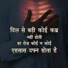 Hindi Attitude Status Images Pics Wallpaper for Boys & Girls Attitude Images - Good Morning Images Motivational Picture Quotes, Shyari Quotes, True Quotes, Words Quotes, Inspirational Quotes, Strong Quotes, Positive Quotes, Sayings, Hindi Quotes Images