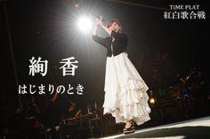 2012紅白注目ミュージシャン/紅組/絢香  timein.jp