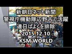 【KSM】警視庁機動隊 辺野古で活躍 連日ぱよくを排除 基地移設問題 【新朝日】