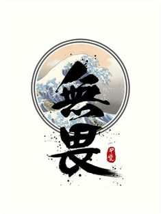 Calligraphy Ink, Japanese Calligraphy, Caligraphy, Chinese Painting, Chinese Art, Japanese Artwork, Word Design, Symbolic Tattoos, Design Quotes