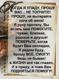 Великие Слова...Цитаты и Афоризмы ✔ | OK.RU The Words, Russian Quotes, Clever Quotes, L Love You, Good Mood, Birthday Wishes, Quotations, Jokes, Mindfulness