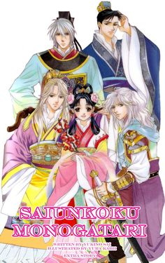Saiunkoku Monogatari, Many Colored Cloud Palace Tale, or Tale of Saiunkoku. A poor young noble woman accepts a place in the emperor's harem to earn money for her family. However, in order to receive her reward she must make this lazy man into a great ruler. This is an intricate story with beautiful art.