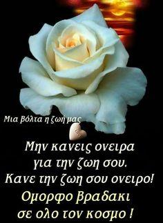 Adorable Quotes, Greek Quotes, Good Night, Wish, Inspiration, Beautiful, Inspiring Sayings, Nighty Night, Biblical Inspiration