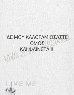 Greek Memes, Funny Greek Quotes, Funny Quotes, Words Quotes, Life Quotes, Sayings, Sarcasm Only, Unique Words, English Quotes