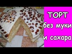 Торт бисквитный без муки и сахара (рецепт с фото и видео) - Простые рецепты Овкусе.ру