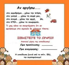 Αν Αργήσω ωραριο Classroom Rules, Kindergarten Classroom, Kindergarten Activities, 1st Day Of School, Beginning Of The School Year, Preschool Education, Preschool Themes, Learn Greek, Welcome To School