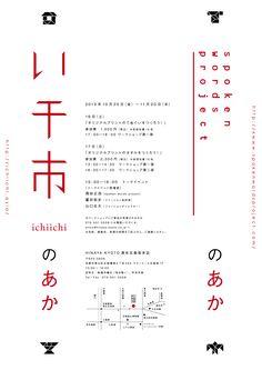 山口壮大ディレクション 「spoken words project の あか いチ市 ichiichi の あか」展 10/25~ HINAYA KYOTO 清水五条坂店で開催!   株式会社ひなや Art And Architecture, Kyoto, Typography, Graphic Design, Words, Creative, Poster, Letterpress, Letterpress Printing
