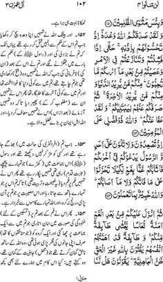 Irfan ul Quran  Part #: 04 (Lan tanaloo)  Page 102