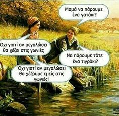 Greek Quotes, Wise Quotes, Funny Quotes, Ancient Memes, Funny Greek, Beach Photography, True Words, Just For Laughs, Funny Images
