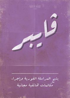 Arabic Vintage Minimal Posters by Kareem Magdi, via Behance