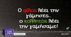 Kai, Funny Memes, Jokes, Greek Quotes, Me Quotes, Georgia, Lyrics, Sayings, Information Technology