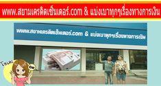"""นอกกระปุกออมสิน : ชุด รางวัลแว่นแก้ว ครั้งที่ 11  เรา ประหยัด เงิน ได้ บ้าง นอกเหนือ จาก ที่ ให้ ความ สะดวก ไม่ ต้อง พก เงินสด มาก ๆ """" ถ้า  #บัตรเคทีซี  #สินเชื่อบุคคลกรุงไทย #บัตรกรุงไทยktc #เอมันนี่ #บัตรเอมันนี่   #สินเชื่อcimb #บัตรกดเงินสดcimb #สินเชื่อบุคคลcimb #ธนาคารcimb #สินเชื่อซีไอเอ็มบี  #สินเชื่อบุคคลซีไอเอ็มบี #ธนาคารซีไอเอ็มบี"""