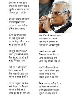 Best poems of Atal Bihari Vajpayee Poems Collection Inspirational Poems In Hindi, Motivational Poems, Hindi Quotes, Poetry Hindi, Poetry Quotes, Poem On Republic Day, Reality Of Life Quotes, Patriotic Poems, Atal Bihari Vajpayee