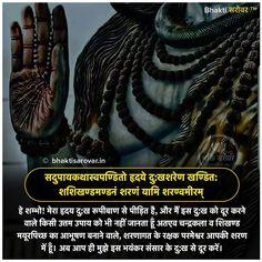 Shiva Tandav, Shiva Statue, Shiva Art, Vedic Mantras, Hindu Mantras, Hindu Quotes, Maa Quotes, Sanskrit Mantra, Sanskrit Quotes