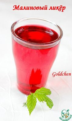 Малиновый ликер ингредиенты Cocktail Drinks, Cold Drinks, Beverages, Cocktails, Smoothie Drinks, Smoothie Recipes, Grill Oven, Cake Topper Tutorial, Russian Recipes
