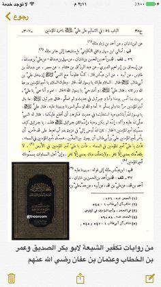 تكفير ابو بكر وعمر  وعثمان رضي الله عنهم عند الشيعة