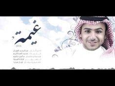 غيمة l عبد المجيد الفوزان HD l - YouTube
