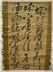 A letter written by Yi San-hae (korean:이산해, 李山海, 1539 ~ 1609, was Korea politician, scholar, and writer. He served as Premier minister of Korea from 1590-1592 and 1600-1602. Yi was a member of the political faction the Easterners and when this split into the Northerners and Southerners, Yi became leader of the Northerners faction. Courtesy name was Yeosu(여수), nickname was Akey(아계, 鵝溪)·Jongnamsoo-Ong(종남수옹, 終南睡翁))·Jukpi Ong(죽피옹, 竹皮翁)·SeeChongeosa(시촌거사, 枾村居士).