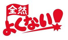 Typography Fonts, Typography Logo, Branding Design, Logo Design, Graphic Design, Japanese Funny, Japan Logo, Graffiti Lettering, Kawaii