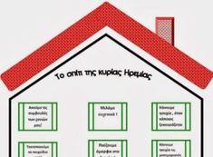 Οι 13 κανόνες που θα πρέπει να τηρούνται σε κάθε σπίτι με παιδιά | Infokids.com.cy Children, Tips, Young Children, Boys, Advice, Child, Kids, Children's Comics, Kids Part