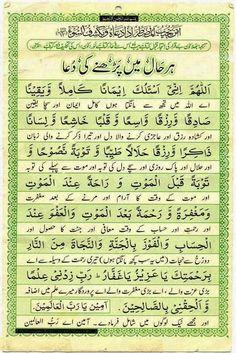Turn to Allah Duaa Islam, Islam Hadith, Islam Beliefs, Islamic Teachings, Islamic Dua, Allah Islam, Islam Quran, Alhamdulillah, Quran Urdu