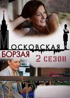 Смотреть Московская борзая 2 сезон 2018
