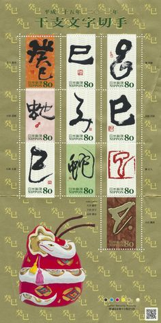 2013 Japanese snake stamps  I want to get some of these.