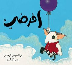 Supposing (Arabic edition) by Frances Thomas http://www.amazon.com/dp/9992142839/ref=cm_sw_r_pi_dp_2d4Stb0C6Q6NQFQY