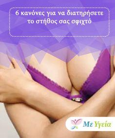 6 κανόνες για να διατηρήσετε το στήθος σας σφιχτό Μπορείτε να διατηρήσετε το στήθος σας σφιχτό εύκολα! Beauty Skin, Beauty Makeup, Hair Beauty, Beauty Secrets, Beauty Hacks, Body Treatments, Skin Tips, Face And Body, Beauty And The Beast