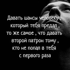 Не верь тому, кто тебя предал