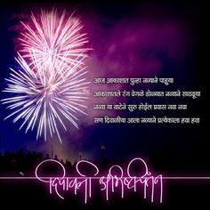 Diwali Greetings In Marathi, Diwali Wishes Greeting Cards, Diwali Greetings Quotes, Diwali Wishes Messages, Happy Diwali Wishes Images, Happy Diwali Wallpapers, Happy Diwali Quotes, Anniversary Greeting Cards, Diwali Hindi