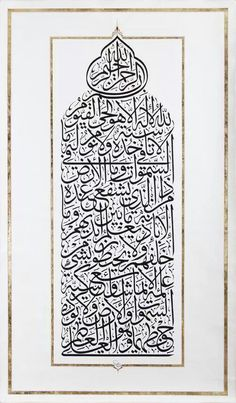 """Arabic calligraphy- """"ayat al kursi"""" - the throne verse from the Quran in beautiful calligraphy !"""