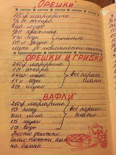 Baking Recipes, Cake Recipes, Dessert Recipes, Desserts, Good Food, Yummy Food, Sweet Pastries, Russian Recipes, Unique Recipes