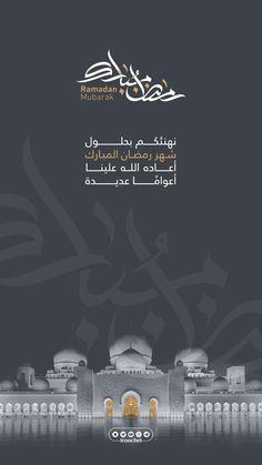 Ramadan Mubarak Wallpapers, Happy Ramadan Mubarak, Ramadan Cards, Ramadan Wishes, Eid Mubarak Images, Ramadan Greetings, Eid Cards, Ramadan Kareem Pictures, Ramadan Images