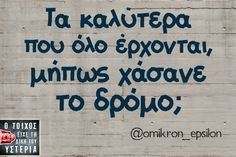 Greek Memes, Funny Greek Quotes, Funny Picture Quotes, Funny Quotes, Text Quotes, Jokes Quotes, Music Quotes, Wisdom Quotes, Funny Statuses