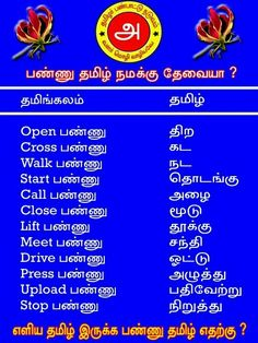 tamil Exam Preparation Tips, Tamil Kavithaigal, Tamil Language, Alphabet Charts, Secret Quotes, Unique Quotes, English Words, Study Materials, True Words