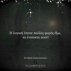 Ποτέ. . . . . . . .