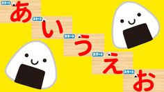 おいうえおにぎりくんのひらがな書き順アニメ【あいうえお】★おかあさんといっしょ★子供向け Hiragana Animation