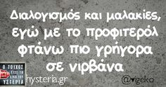 Greek Quotes, Messages, Humor, Humour, Funny Photos, Text Posts, Funny Humor, Comedy