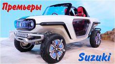 Премьеры Suzuki Токийского автосалона 2017 - видео обзор линейки совершенно новых японских автомобилей Сузуки представленных на Токийском автосалоне 2017 - Suzuki Spacia, e-SURVIVOR, XBEE. https://autoinfom.ru/premery-suzuki-tokijskogo-avtosalona-2017/
