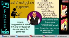 Who Can End Of Corona pandemic : जगतगुरु संत रामपाल जी महाराज द्वारा किए जा रहे पवित्र कार्य ➖ World No Tobacco Day, Sa News, World Cancer Day, Alcohol Is A Drug, Alcohol Free, Gita Quotes, Life Changing Books, Tuesday Motivation, Its Friday Quotes
