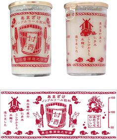 甘酒カップ  amazake packaging