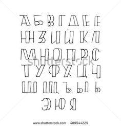 Handwriting Alphabet, Hand Lettering Alphabet, Calligraphy Letters, Brush Lettering, Cyrillic Alphabet, Bullet Journal Writing, Bullet Journal Banner, Minimalist Bullet Journal Layout, Russian Alphabet